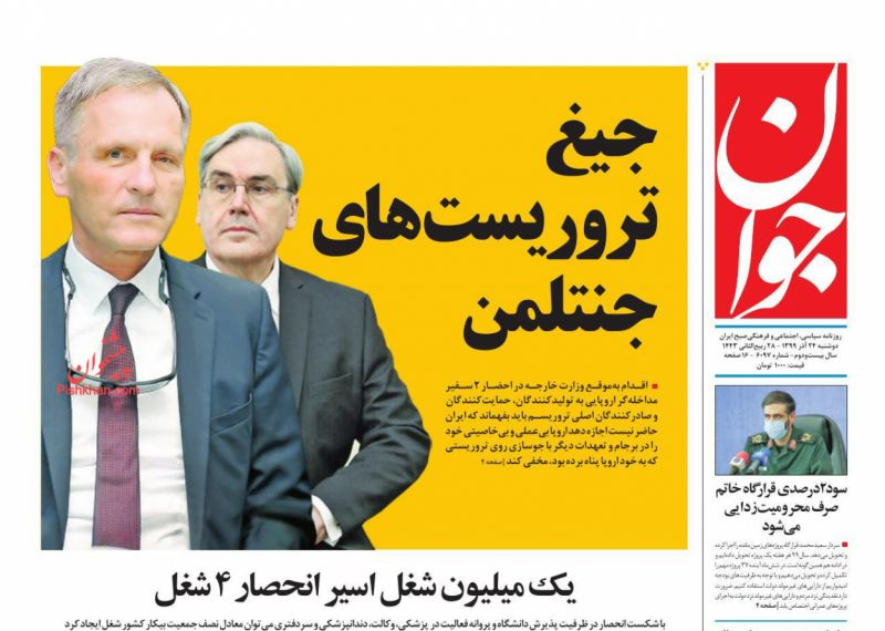 عناوین اخبار روزنامه جوان در روز دوشنبه ۲۴ آذر