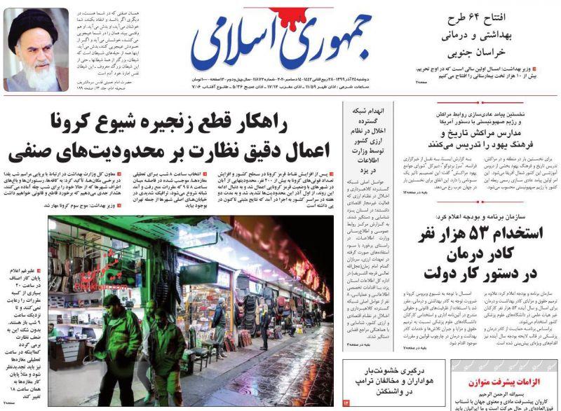 عناوین اخبار روزنامه جمهوری اسلامی در روز دوشنبه ۲۴ آذر