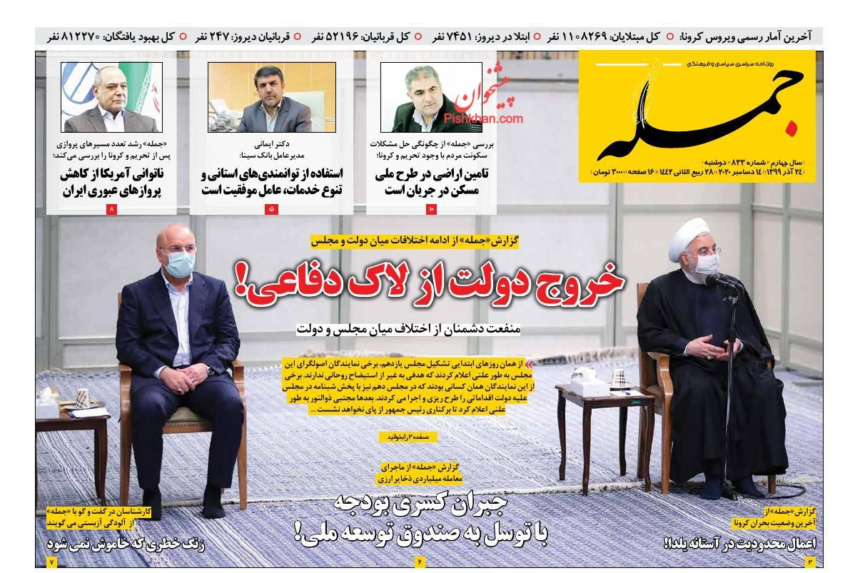 عناوین اخبار روزنامه جمله در روز دوشنبه ۲۴ آذر