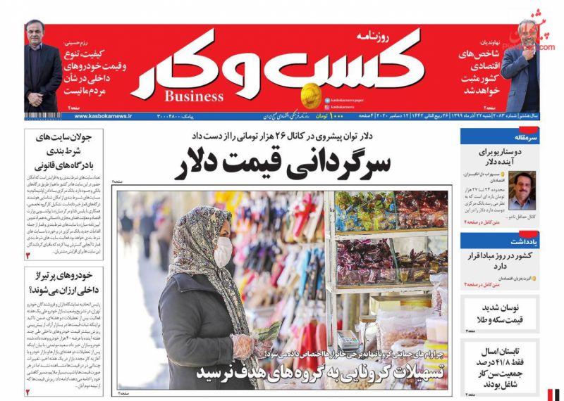 عناوین اخبار روزنامه كسب و كار در روز دوشنبه ۲۴ آذر