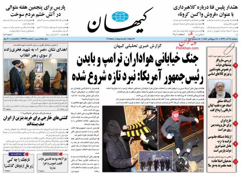 عناوین اخبار روزنامه کيهان در روز دوشنبه ۲۴ آذر