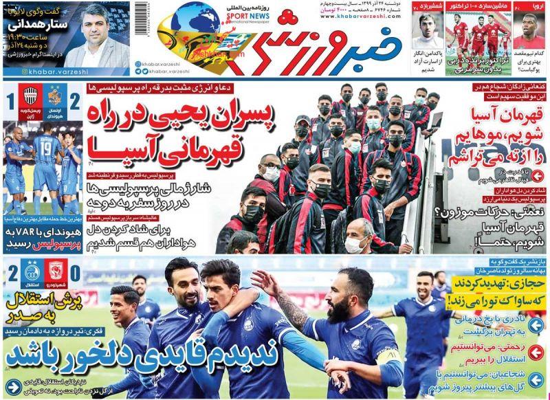 عناوین اخبار روزنامه خبر ورزشی در روز دوشنبه ۲۴ آذر