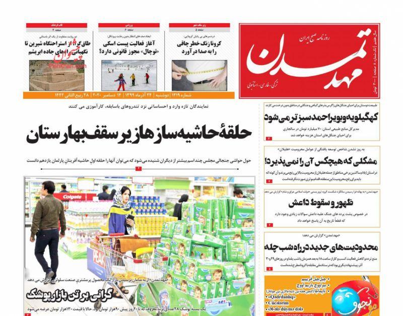 عناوین اخبار روزنامه مهد تمدن در روز دوشنبه ۲۴ آذر