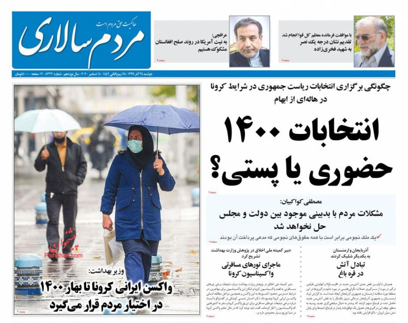 عناوین اخبار روزنامه مردم سالاری در روز دوشنبه ۲۴ آذر