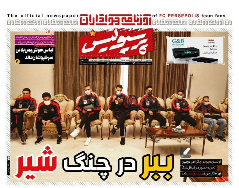 عناوین اخبار روزنامه پرسپولیس در روز دوشنبه ۲۴ آذر