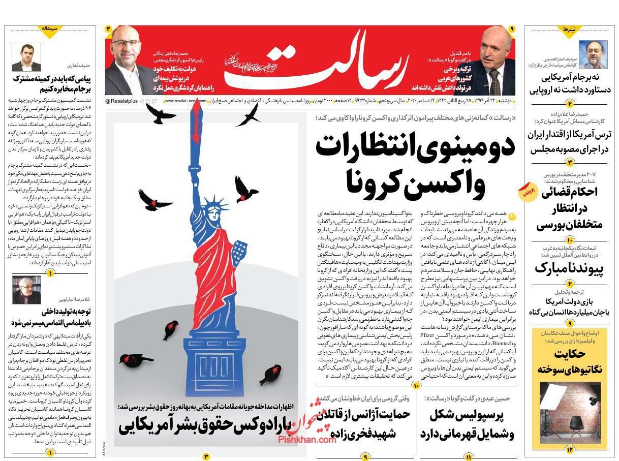 عناوین اخبار روزنامه رسالت در روز دوشنبه ۲۴ آذر
