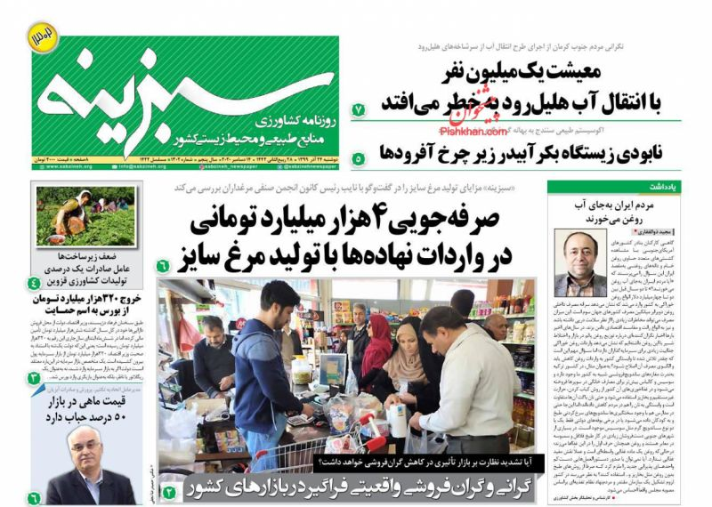 عناوین اخبار روزنامه سبزینه در روز دوشنبه ۲۴ آذر