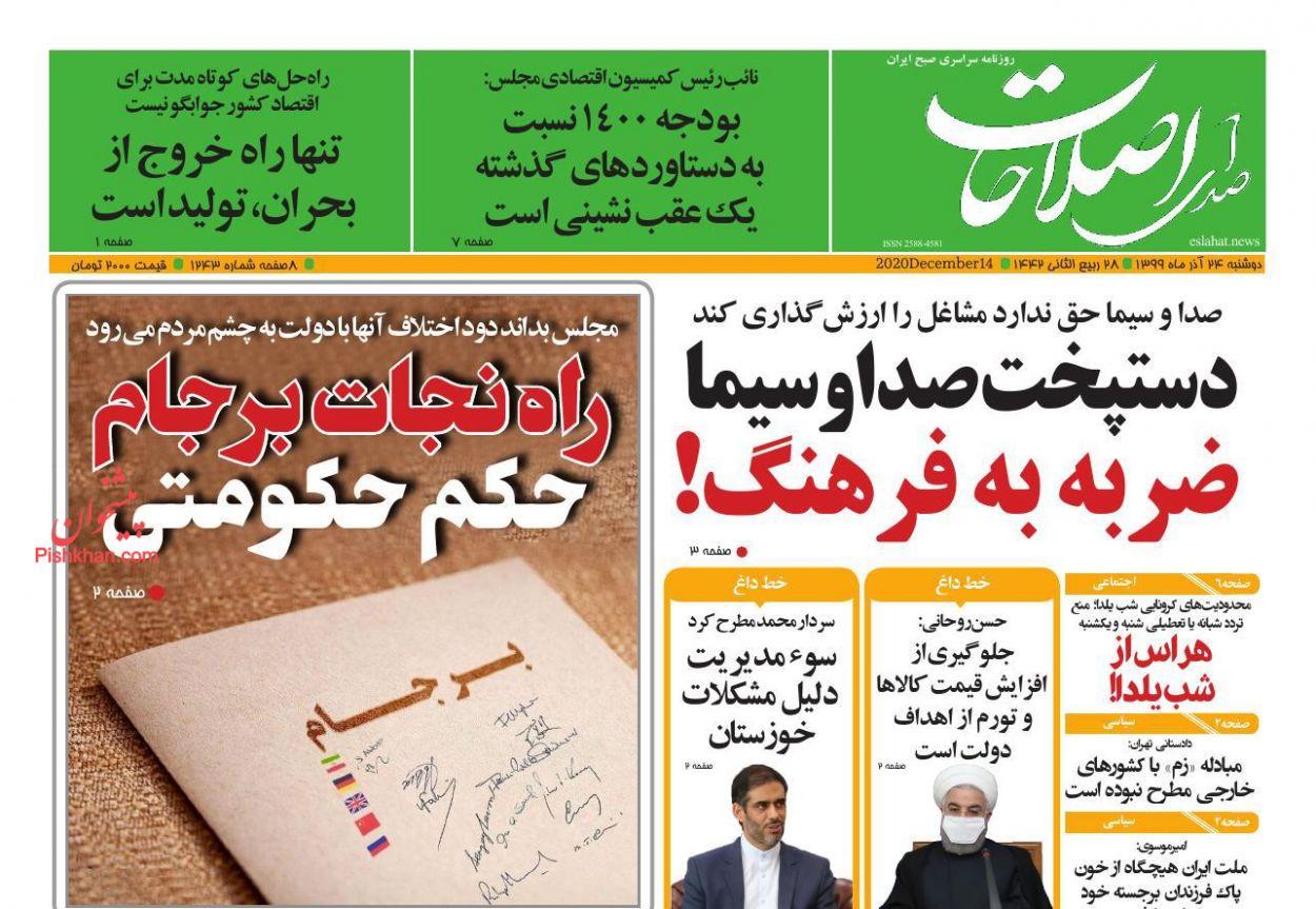 عناوین اخبار روزنامه صدای اصلاحات در روز دوشنبه ۲۴ آذر