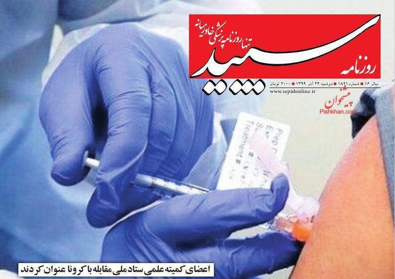 عناوین اخبار روزنامه سپید در روز دوشنبه ۲۴ آذر