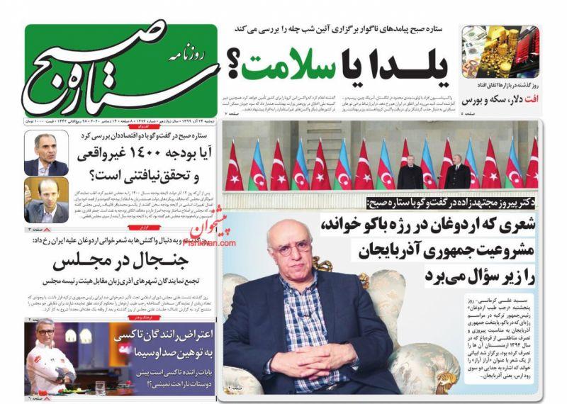 عناوین اخبار روزنامه ستاره صبح در روز دوشنبه ۲۴ آذر
