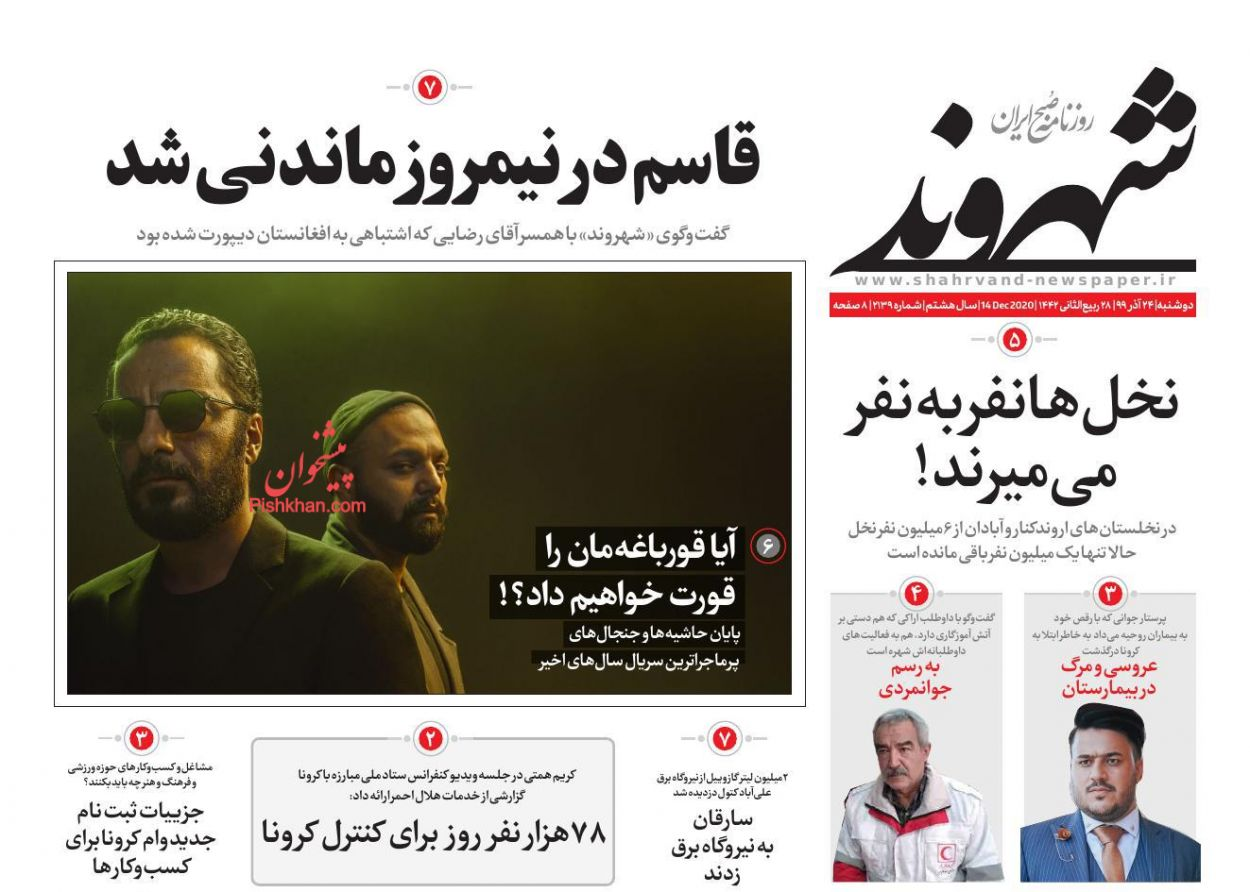 عناوین اخبار روزنامه شهروند در روز دوشنبه ۲۴ آذر