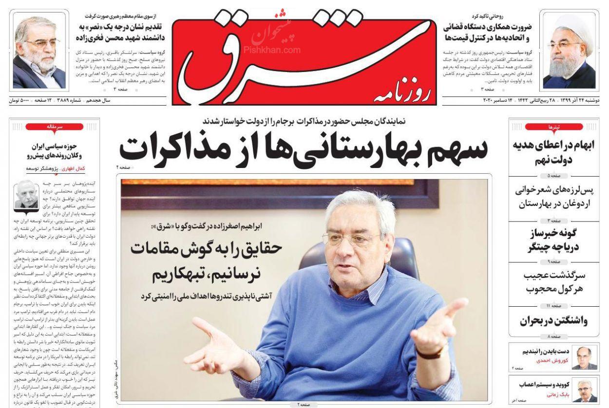 عناوین اخبار روزنامه شرق در روز دوشنبه ۲۴ آذر