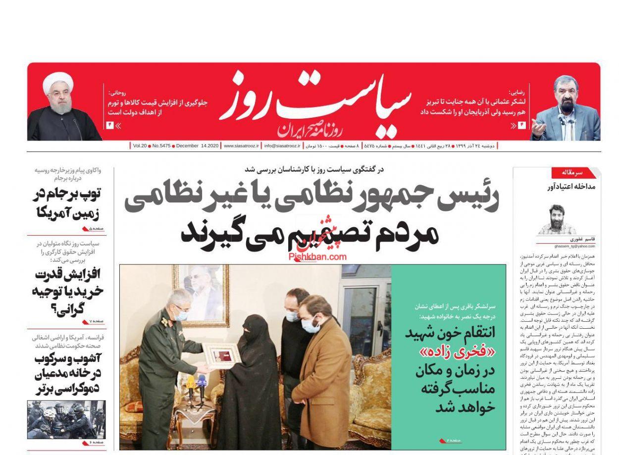 عناوین اخبار روزنامه سیاست روز در روز دوشنبه ۲۴ آذر