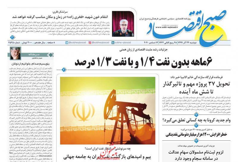 عناوین اخبار روزنامه صبح اقتصاد در روز دوشنبه ۲۴ آذر