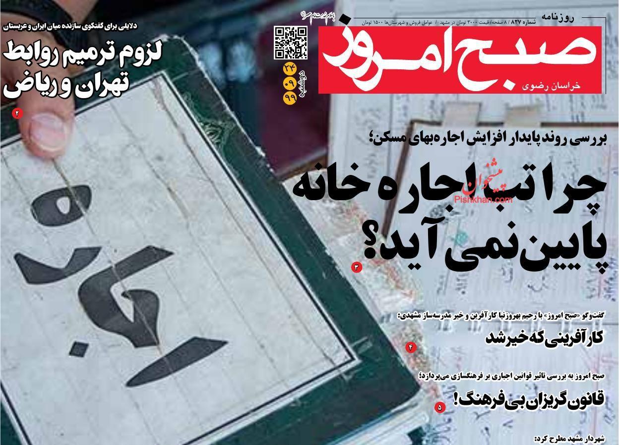عناوین اخبار روزنامه صبح امروز در روز دوشنبه ۲۴ آذر
