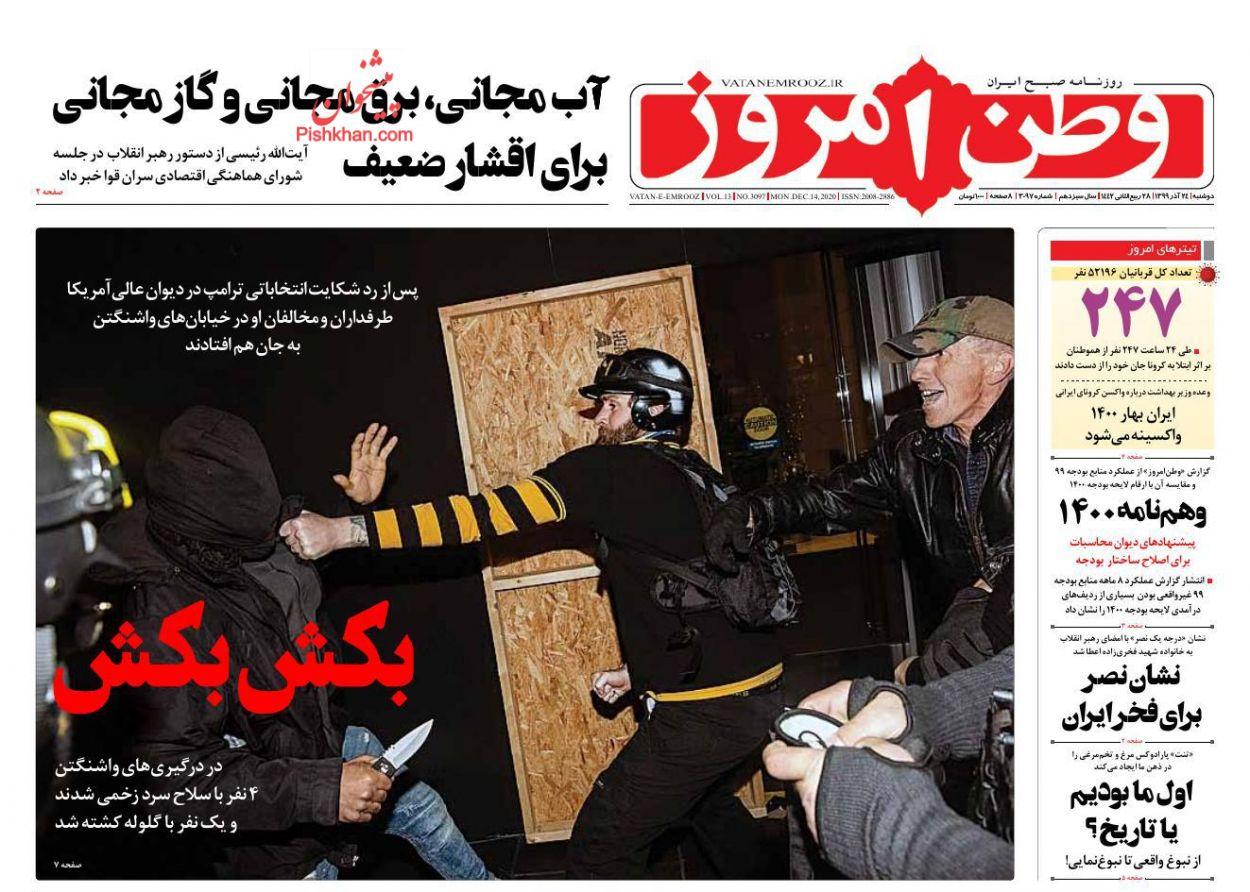 عناوین اخبار روزنامه وطن امروز در روز دوشنبه ۲۴ آذر