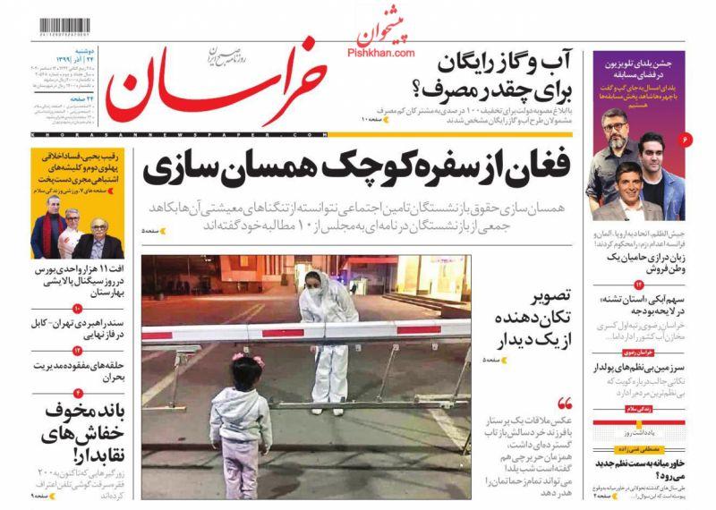 عناوین اخبار روزنامه خراسان در روز دوشنبه ۲۴ آذر