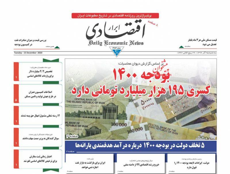 عناوین اخبار روزنامه ابرار اقتصادی در روز سهشنبه ۲۵ آذر