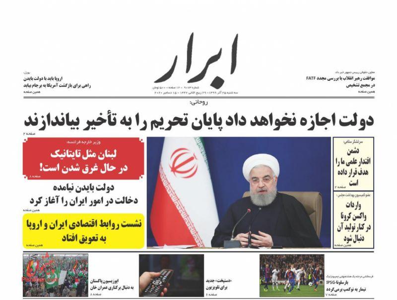 عناوین اخبار روزنامه ابرار در روز سهشنبه ۲۵ آذر