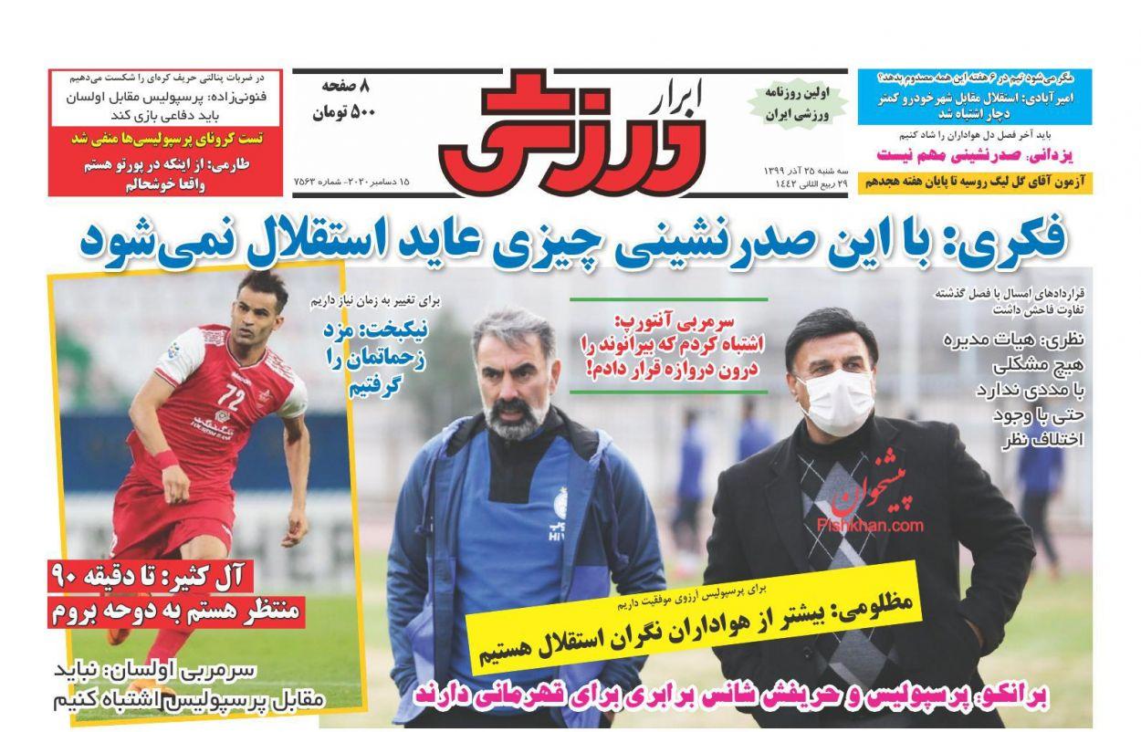 عناوین اخبار روزنامه ابرار ورزشى در روز سهشنبه ۲۵ آذر