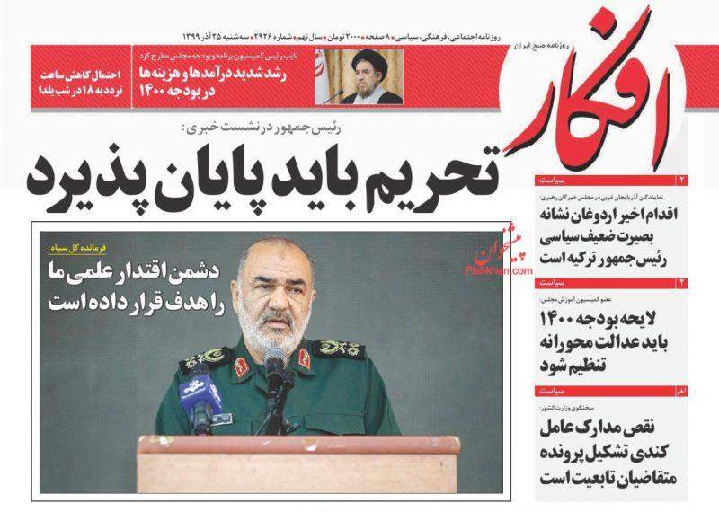 عناوین اخبار روزنامه افکار در روز سهشنبه ۲۵ آذر
