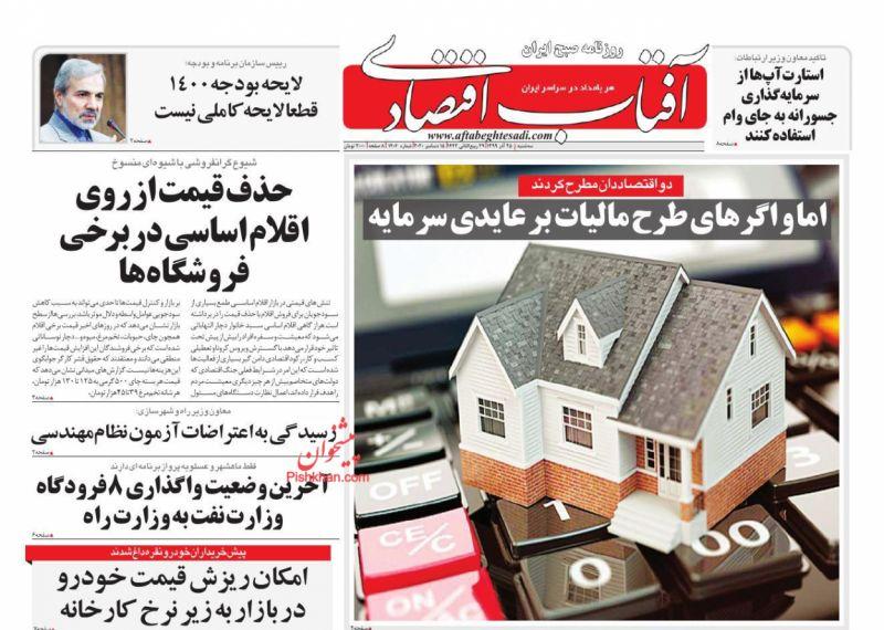 عناوین اخبار روزنامه آفتاب اقتصادی در روز سهشنبه ۲۵ آذر