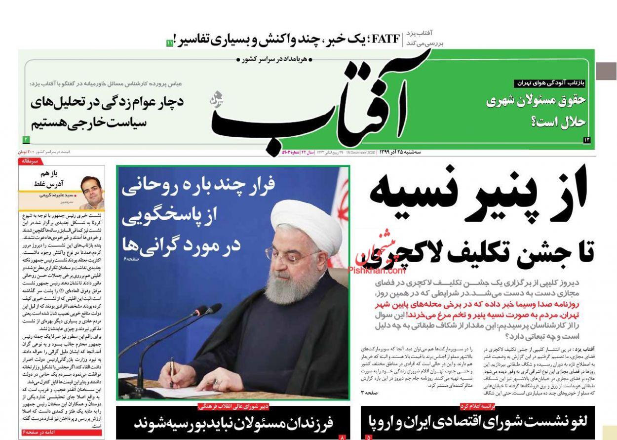 عناوین اخبار روزنامه آفتاب یزد در روز سهشنبه ۲۵ آذر