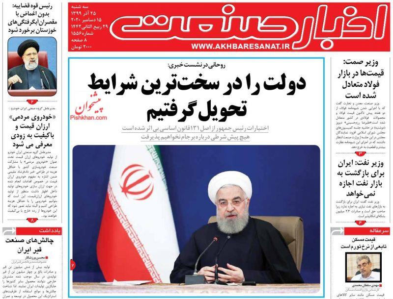 عناوین اخبار روزنامه اخبار صنعت در روز سهشنبه ۲۵ آذر