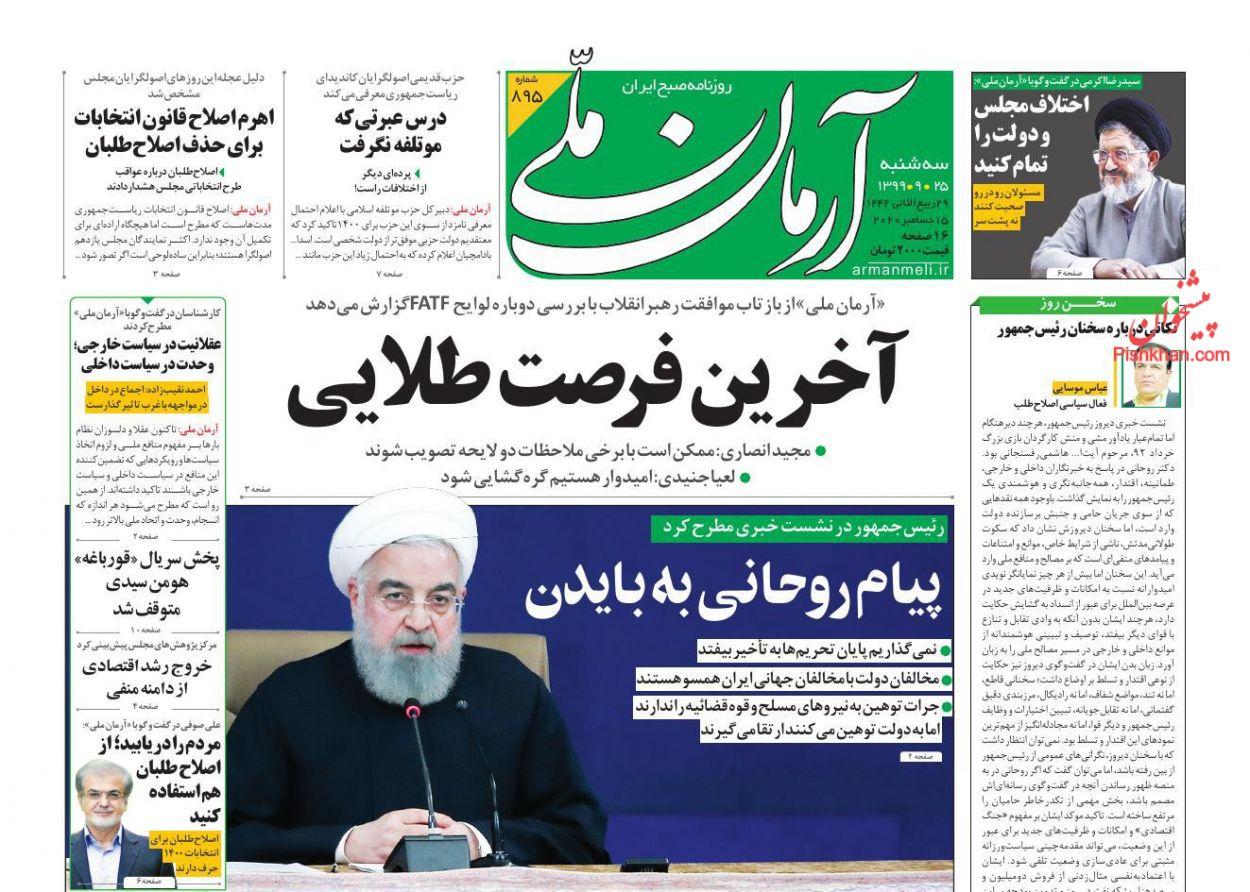 عناوین اخبار روزنامه آرمان ملی در روز سهشنبه ۲۵ آذر