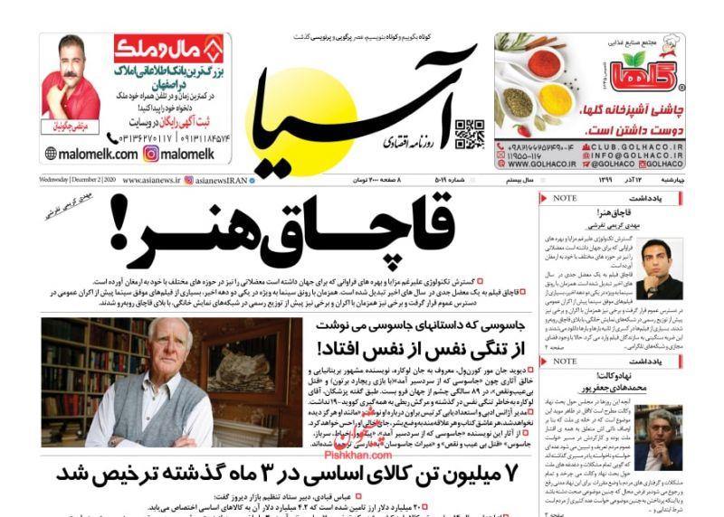 عناوین اخبار روزنامه آسیا در روز سهشنبه ۲۵ آذر