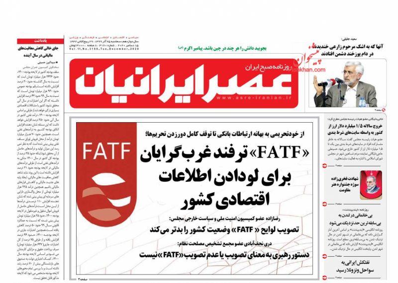 عناوین اخبار روزنامه عصر ایرانیان در روز سهشنبه ۲۵ آذر