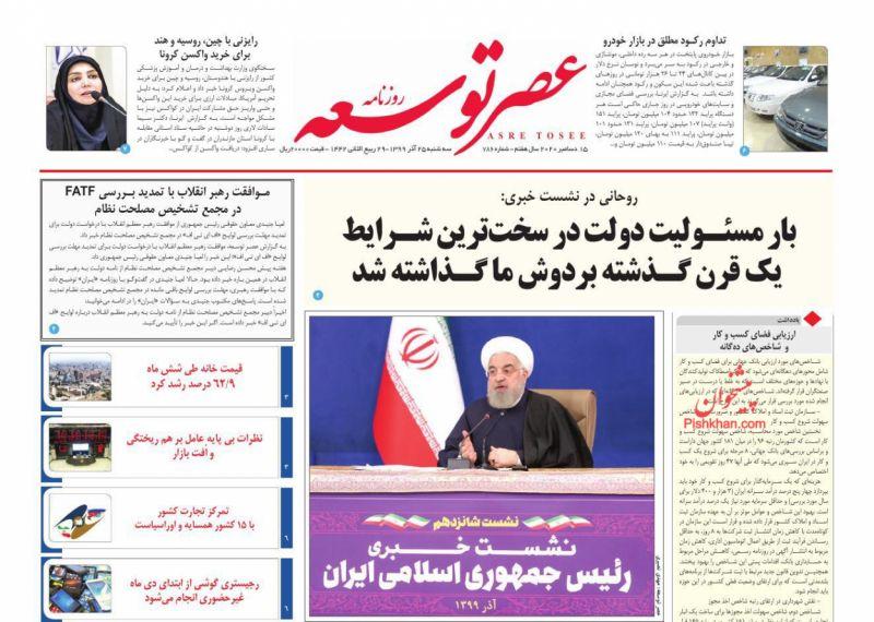 عناوین اخبار روزنامه عصر توسعه در روز سهشنبه ۲۵ آذر