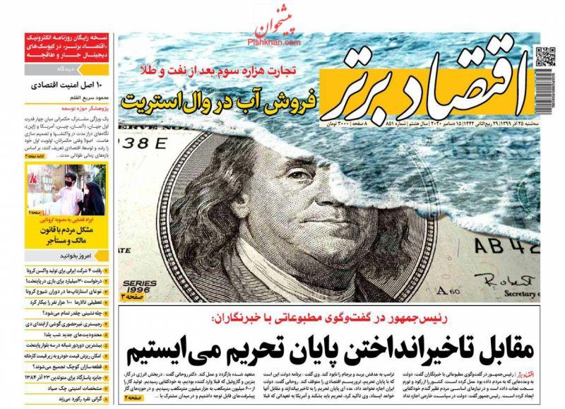 عناوین اخبار روزنامه اقتصاد برتر در روز سهشنبه ۲۵ آذر