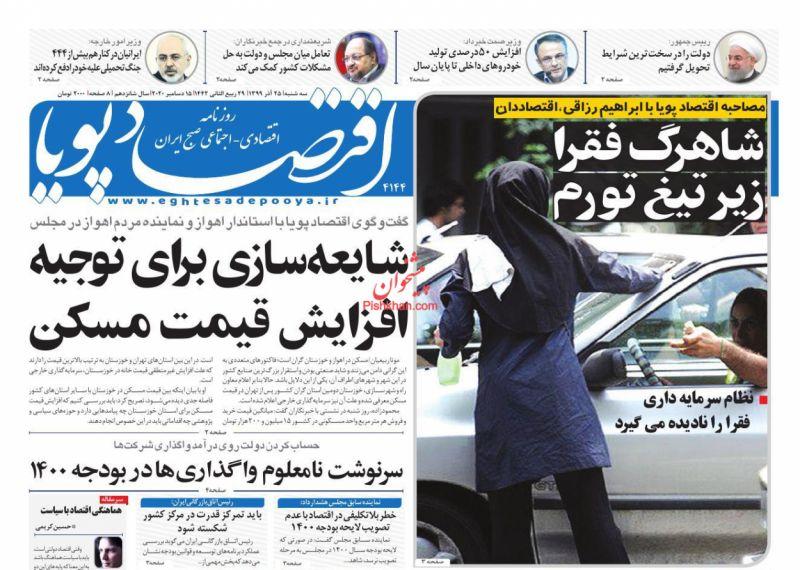 عناوین اخبار روزنامه اقتصاد پویا در روز سهشنبه ۲۵ آذر
