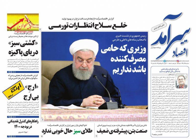 عناوین اخبار روزنامه اقتصاد سرآمد در روز سهشنبه ۲۵ آذر