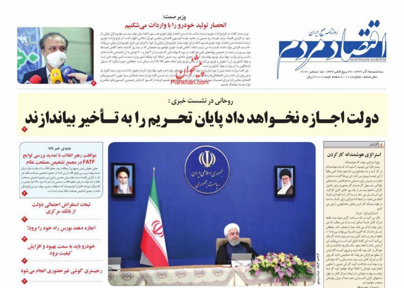 عناوین اخبار روزنامه اقتصاد مردم در روز سهشنبه ۲۵ آذر