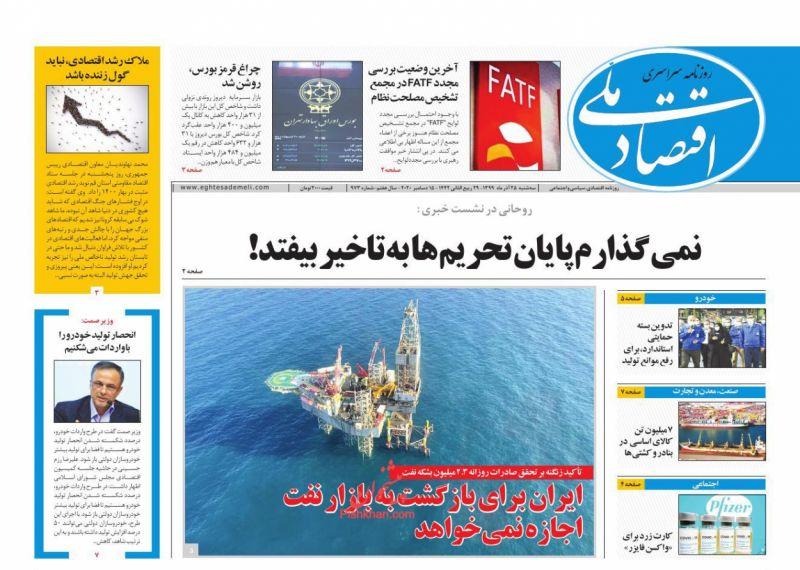 عناوین اخبار روزنامه اقتصاد ملی در روز سهشنبه ۲۵ آذر