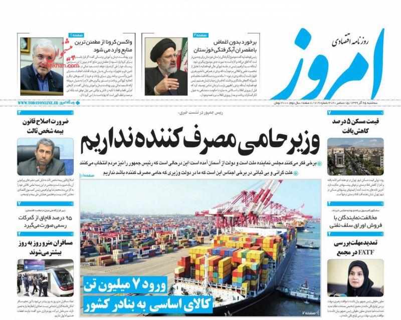 عناوین اخبار روزنامه امروز در روز سهشنبه ۲۵ آذر