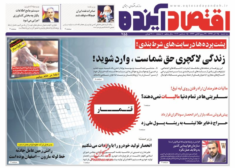 عناوین اخبار روزنامه اقتصاد آینده در روز سهشنبه ۲۵ آذر