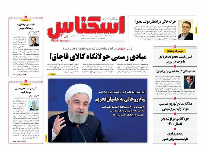 عناوین اخبار روزنامه اسکناس در روز سهشنبه ۲۵ آذر
