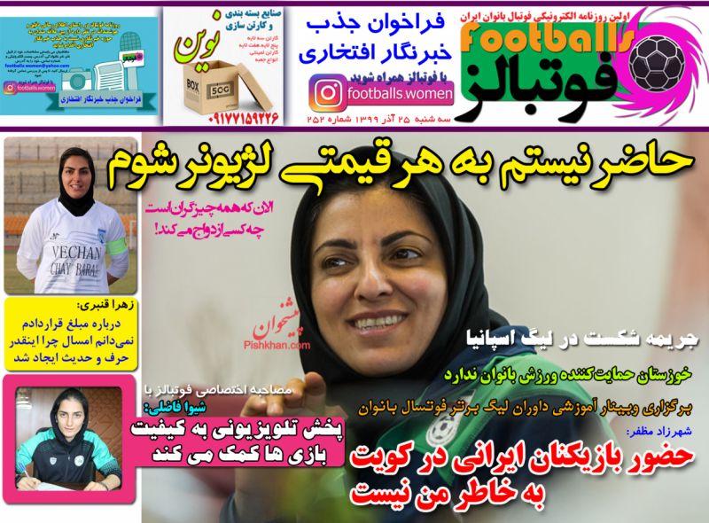 عناوین اخبار روزنامه فوتبالز در روز سهشنبه ۲۵ آذر