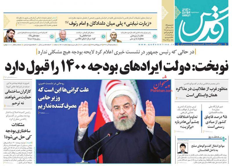 عناوین اخبار روزنامه قدس در روز سهشنبه ۲۵ آذر