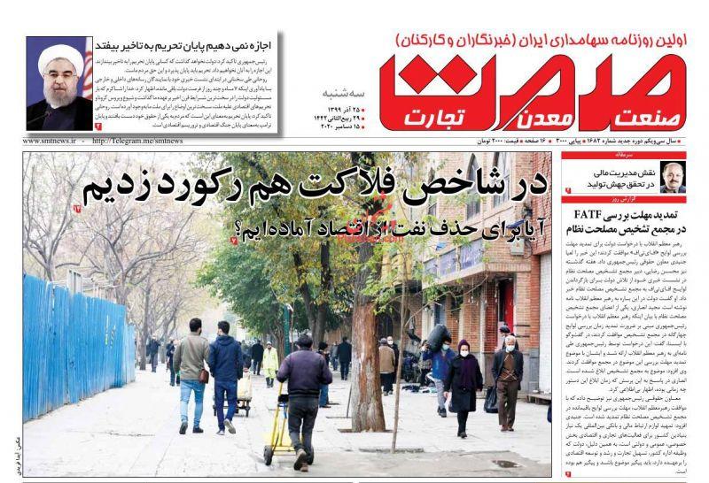 عناوین اخبار روزنامه صمت در روز سهشنبه ۲۵ آذر
