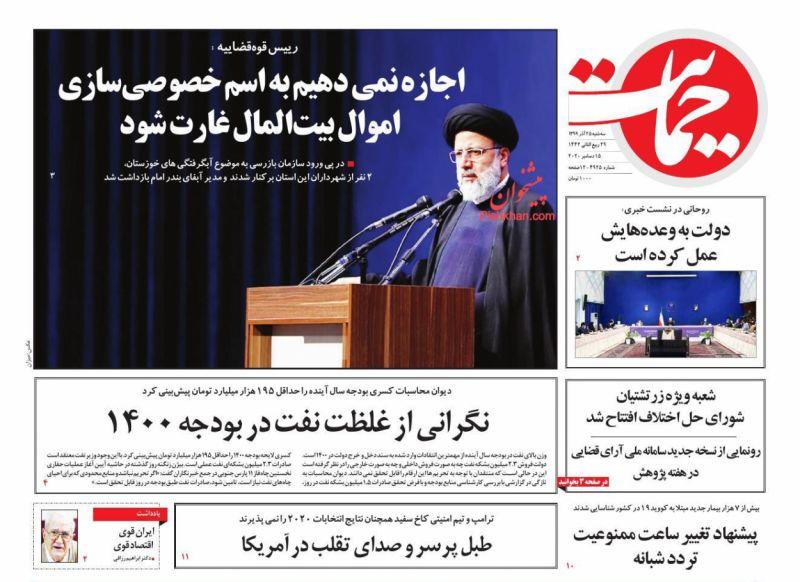 عناوین اخبار روزنامه حمایت در روز سهشنبه ۲۵ آذر
