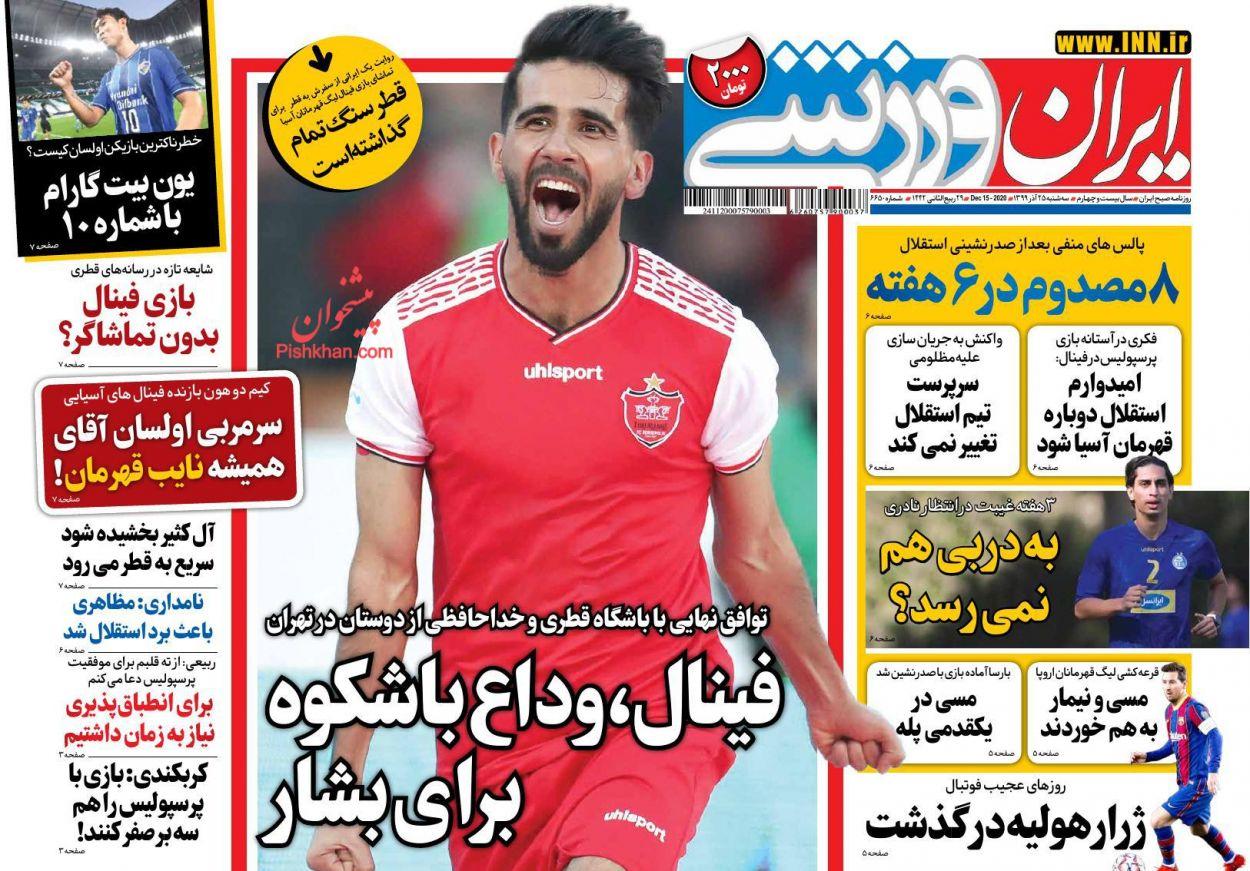 عناوین اخبار روزنامه ایران ورزشی در روز سهشنبه ۲۵ آذر