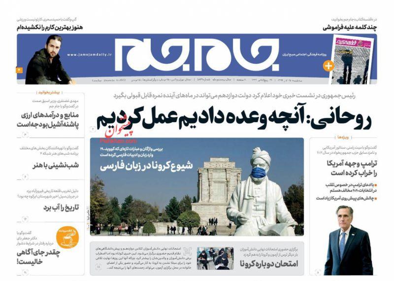 عناوین اخبار روزنامه جام جم در روز سهشنبه ۲۵ آذر