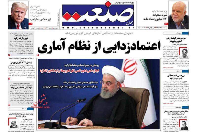 عناوین اخبار روزنامه جهان صنعت در روز سهشنبه ۲۵ آذر