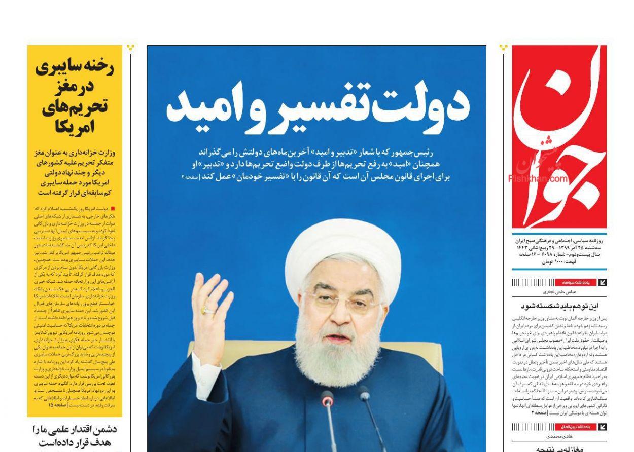 عناوین اخبار روزنامه جوان در روز سهشنبه ۲۵ آذر