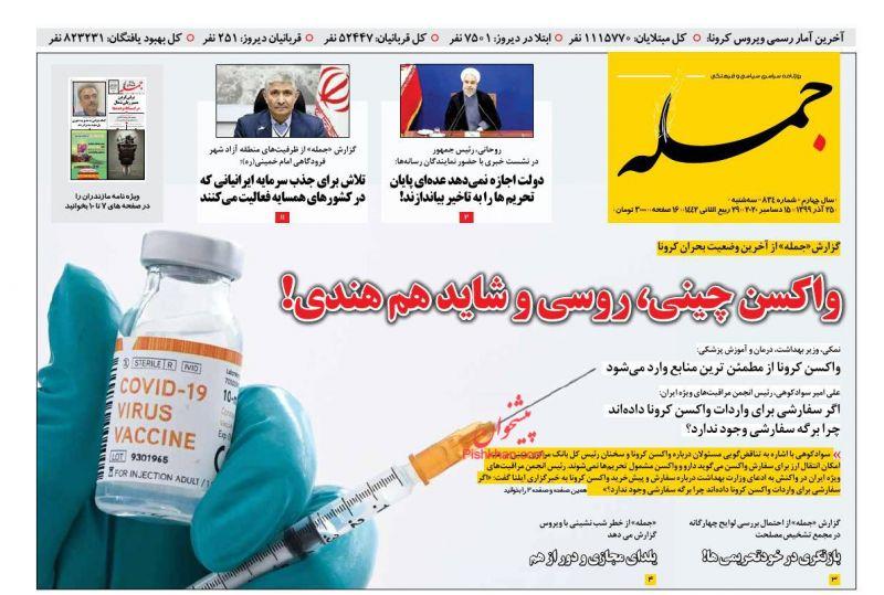 عناوین اخبار روزنامه جمله در روز سهشنبه ۲۵ آذر