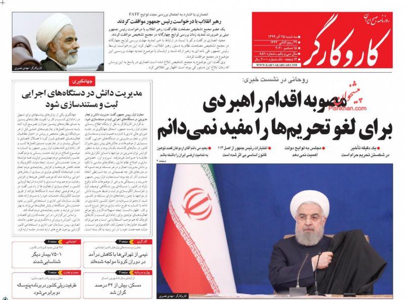 عناوین اخبار روزنامه کار و کارگر در روز سهشنبه ۲۵ آذر